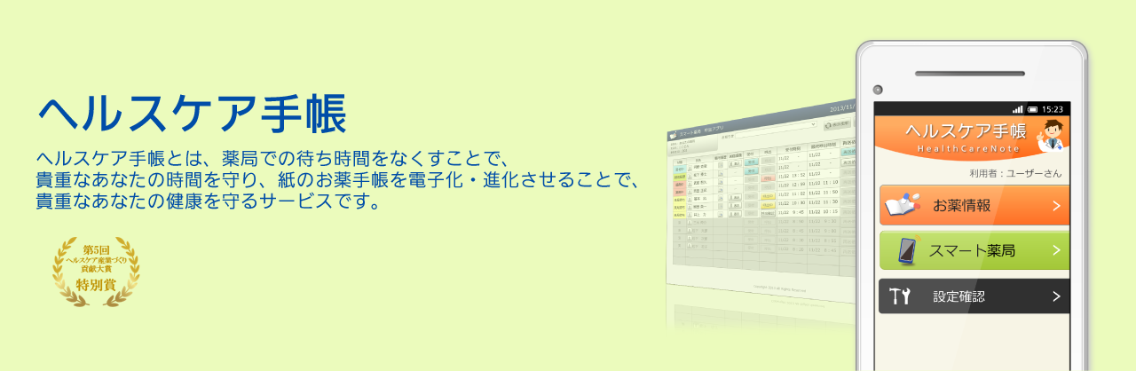 ヘルスケア手帳個人向けアプリ紹介
